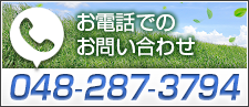 お電話での お問い合わせ 048-287-3794